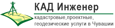 КАД Инженер Logo